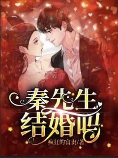 秦先生结婚吗?