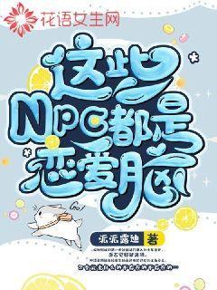 这些NPC都是恋爱脑