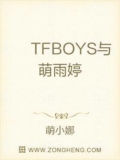 TFBOYS与萌雨婷