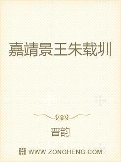 嘉靖景王朱载圳