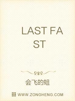 LAST FAST