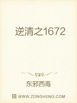 逆清之1672