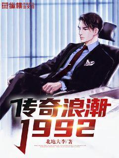 传奇浪潮1992