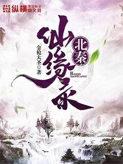 北秦仙缘录