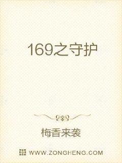 169之守护