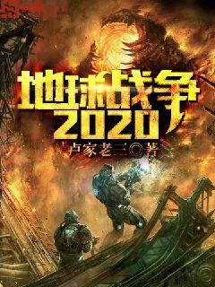 地球戰爭2020