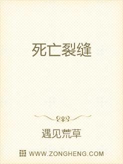 小说:死亡裂缝,作者:遇见荒草