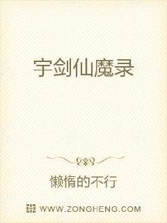 宇剑仙魔录