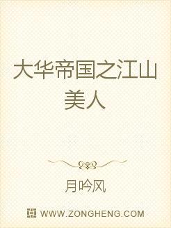 大华帝国之江山美人