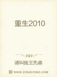 重生之2012