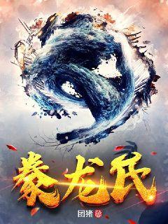 http://book.zongheng.com/book/1144632.html