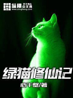 绿猫修仙记