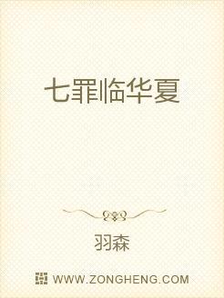 七罪临华夏