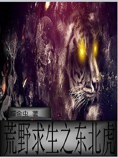 荒野求生之东北虎