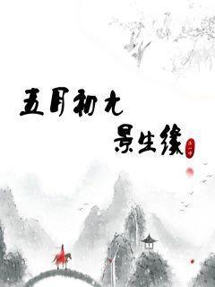 五月初九景生缘