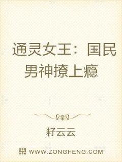 通灵女王:国民男神撩上瘾