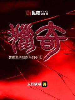 http://book.zongheng.com/book/1079696.html
