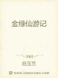 金绿仙游记