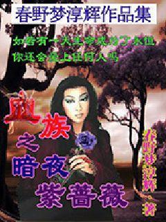血族之暗夜紫蔷薇