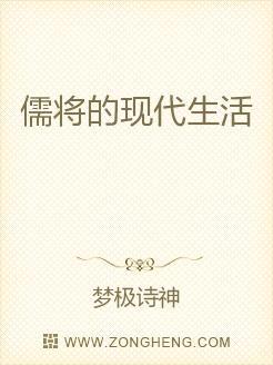 儒将的现代生活