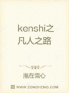 kenshi之凡人之路