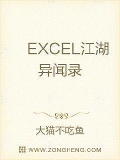 EXCEL江湖异闻录