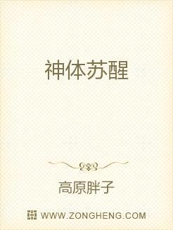 小说:神体苏醒,作者:高原胖子