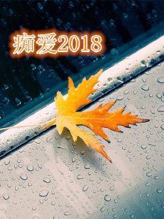 痴爱2018