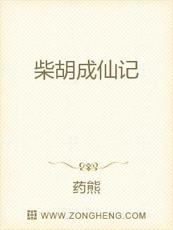 柴胡成仙记