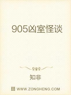 905凶室怪谈