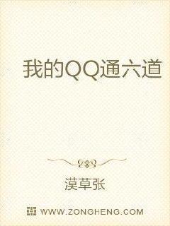 我的QQ通六道