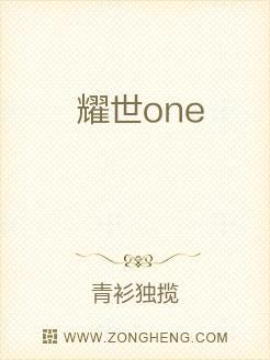 耀世one