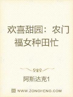 欢喜甜园:农门福女种田忙