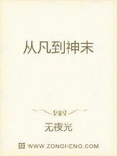 禁忌的爱小说全文免费