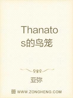 Thanatos的鳥籠