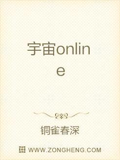 宇宙online
