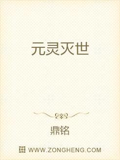 小说:元灵灭世,作者:鼎铭