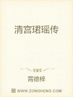 清宫珺瑶传