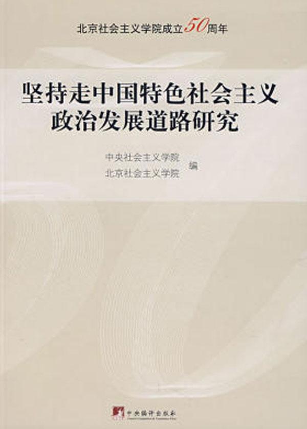 坚持走中国特色社会主义政治发展道路研究