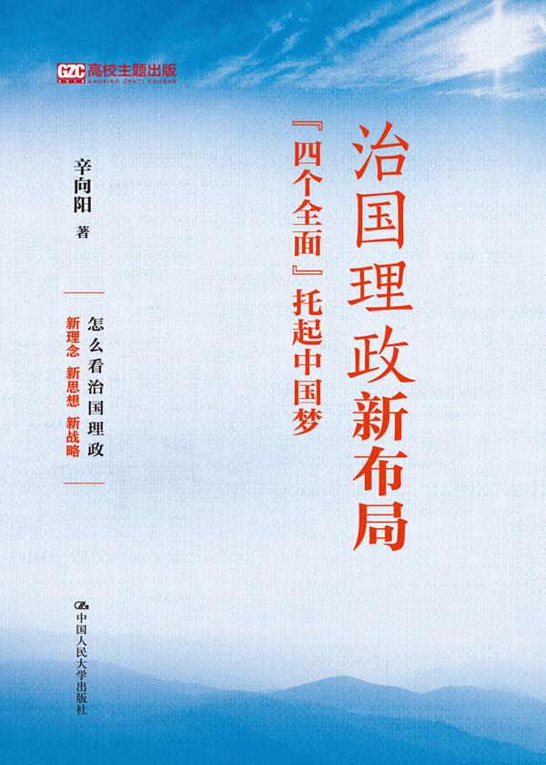"""治國理政新布局:""""四個全面""""托起中國夢"""