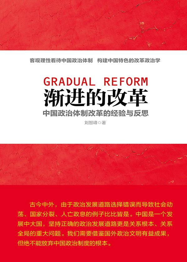 漸進的改革:中國政治體制改革的經驗與反思