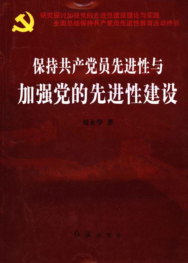 保持共产党员先进性与加强党的先进性建设