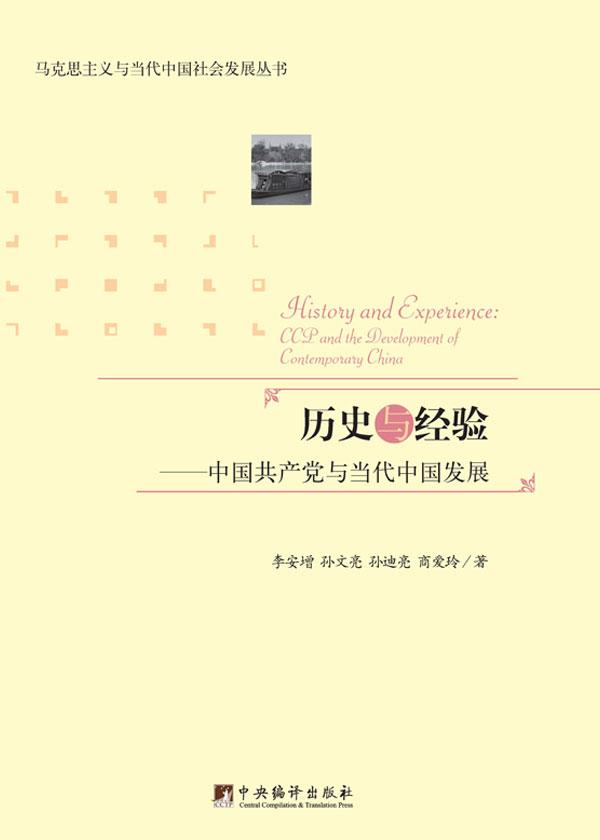 曆史與經驗:中國共產黨與當代中國發展
