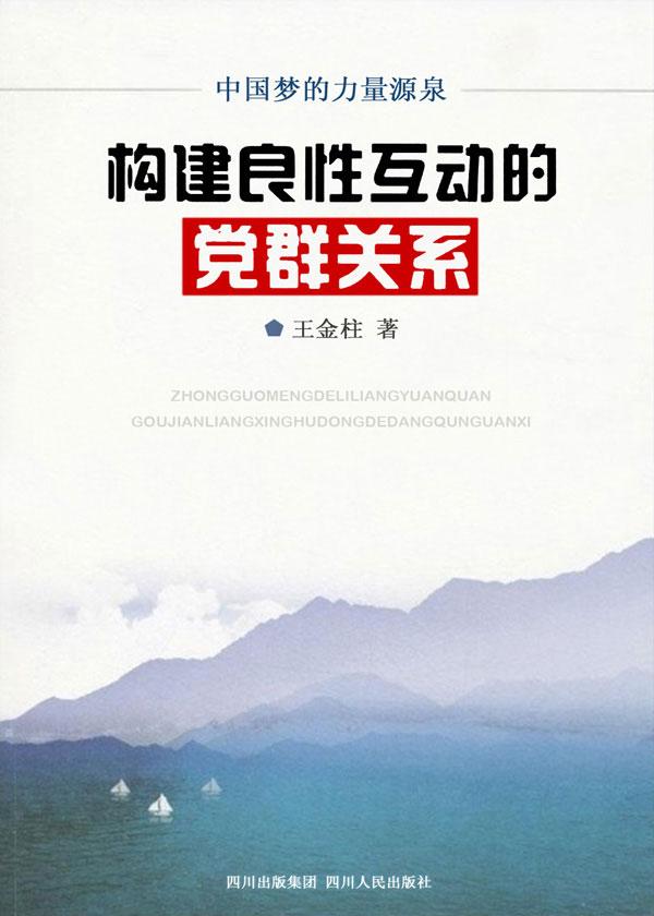 構建良性互動的黨群關係:中國夢的力量源泉