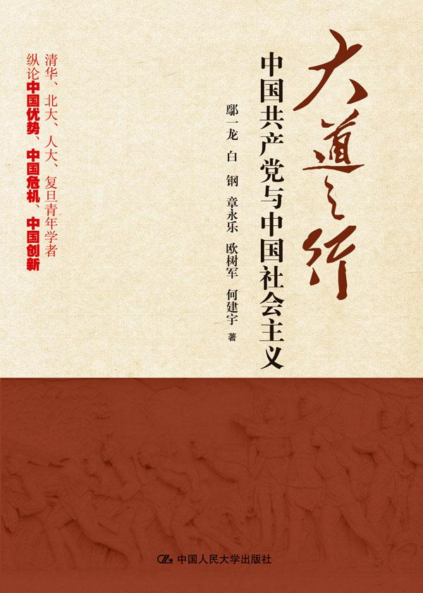 大道之行:中國共產黨與中國社會主義