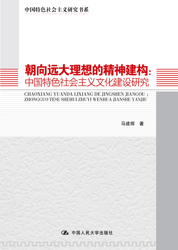 朝向远大理想的精神建构:中国特色社会主义文化建设研究