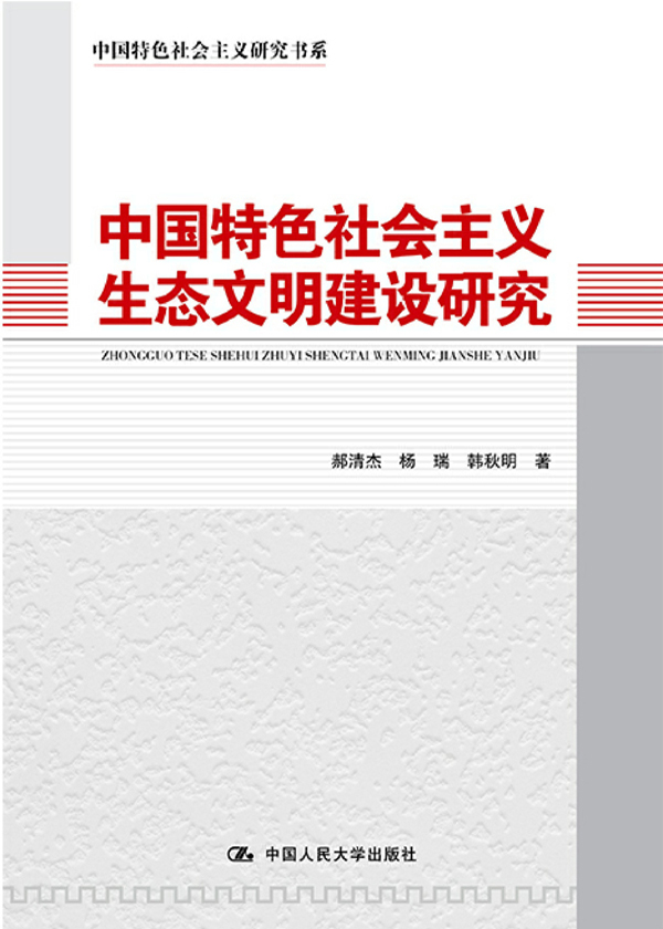 中国特色社会主义生态文明建设研究