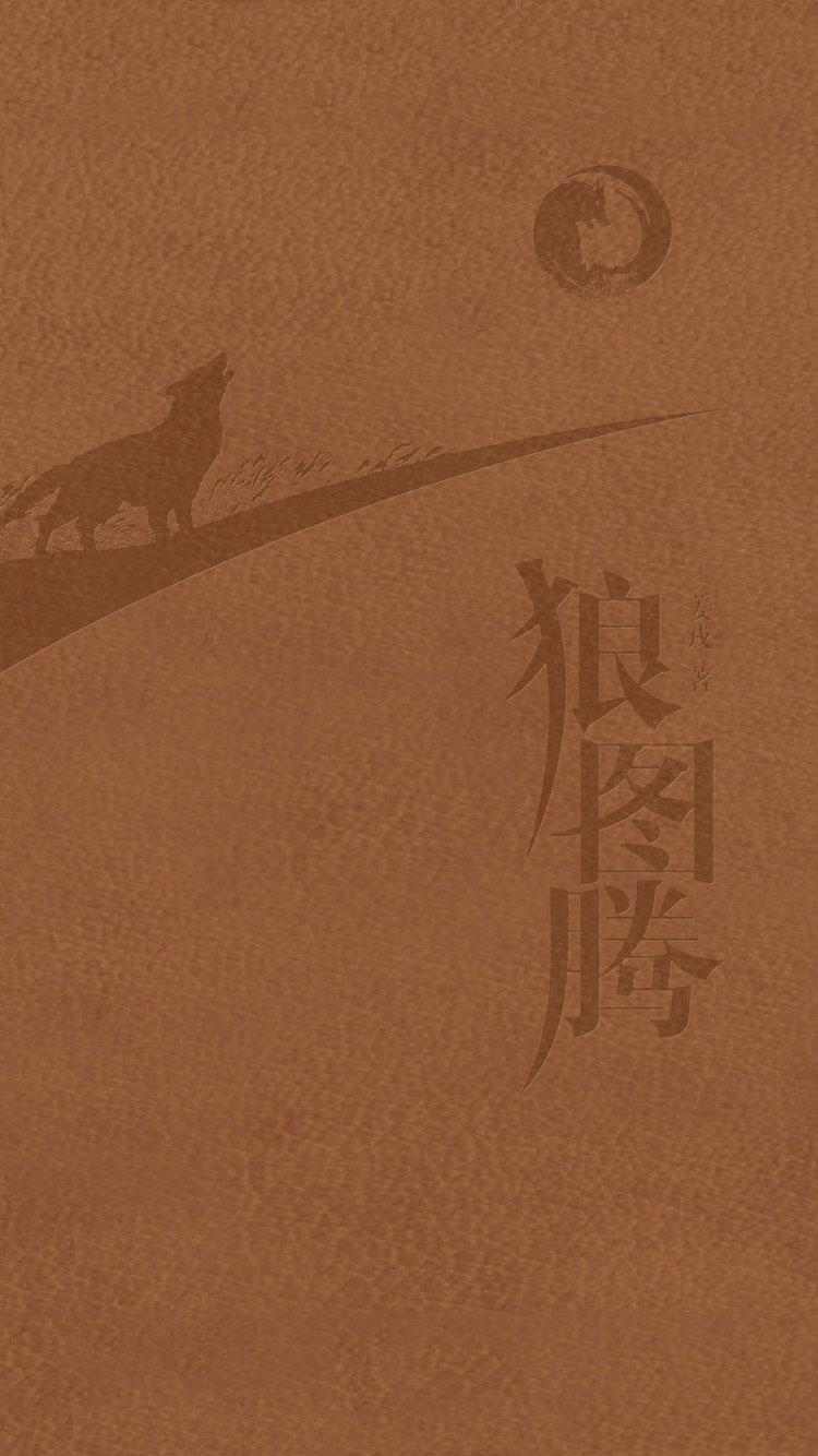 狼图腾(纪念版)