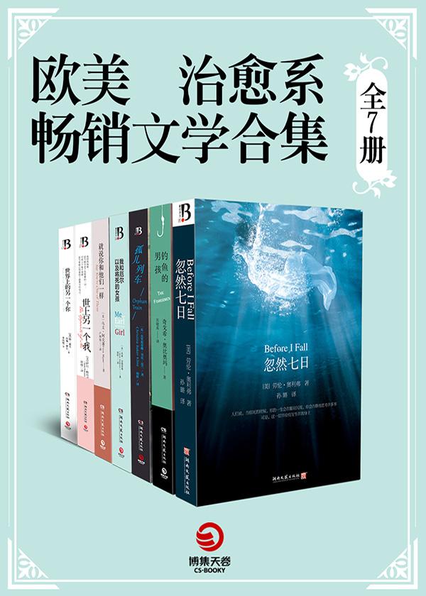 欧美治愈系畅销文学合集(全7本)