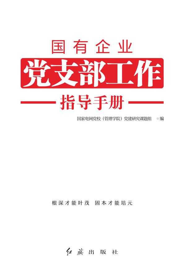 国有企业党支部工作指导手册